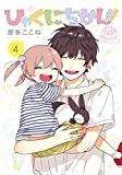 ひゃくにちかん!! 4 (ヤングジャンプコミックス)