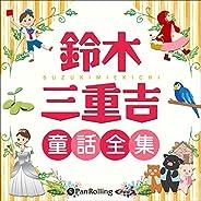 鈴木三重吉童話全集(全270話収録)