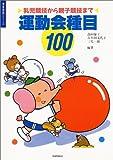 運動会種目100―乳児競技から親子競技まで (保育実践シリーズ)