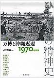 万博と沖縄返還――1970年前後 (ひとびとの精神史 第5巻)