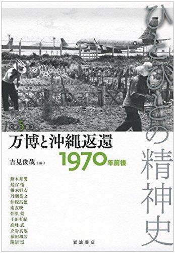 万博と沖縄返還――1970年前後 (ひとびとの精神史 第5巻)の詳細を見る