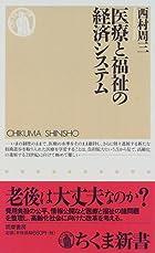 医療と福祉の経済システム (ちくま新書)