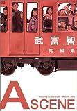 A SCENE (武富智短編集) (愛蔵版コミックス)