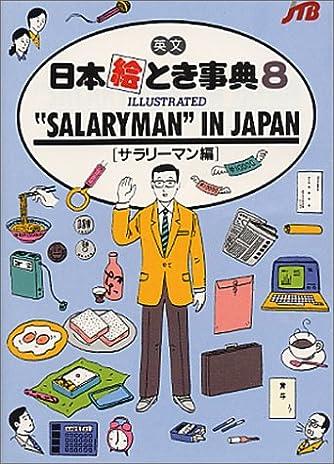 英文 日本絵とき事典(8) ILLUSTRATED SALARYMAN IN JAPAN (サラリーマン編) (Japan in Your Pocket Series)