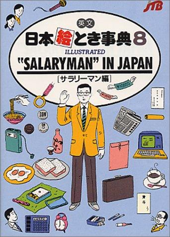 SALARYMAN IN JAPAN(サラリーマン編) 日本絵とき事典