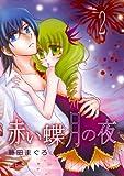 ★【100%ポイント還元】【Kindle本】赤い蝶月の夜 2~3巻 (フレイヤコミックス)が特価!