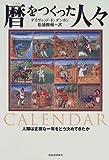 暦をつくった人々—人類は正確な一年をどう決めてきたか -