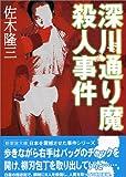 深川通り魔殺人事件 (新風舎文庫)