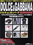 ドルチェアンドガッバーナ ドルチェ&ガッバーナコンプリートブック (バウハウスMOOK)