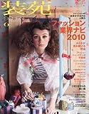 装苑 2010年 06月号 [雑誌] 画像