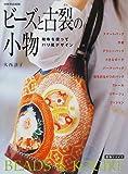 ビーズと古裂の小物―和布を使ってパリ風デザイン (別冊家庭画報)