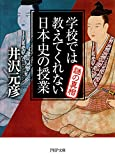 学校では教えてくれない日本史の授業 謎の真相 (PHP文庫)