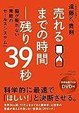 売れるまでの時間—残り39秒[DVD付]~脳が断れない「無敵のセールスシステム」