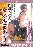 性戯の達人 女体壺さぐり [DVD]