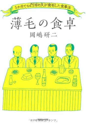 薄毛の食卓 5か月で64.5%の人が発毛した食事法
