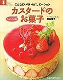 カスタードのお菓子―こんなにいろいろバリエーション (旭屋出版MOOK―おうちでプチ・パティシェ)