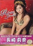 長崎莉奈コラボレーションBOX~Rina☆Special~ [DVD]