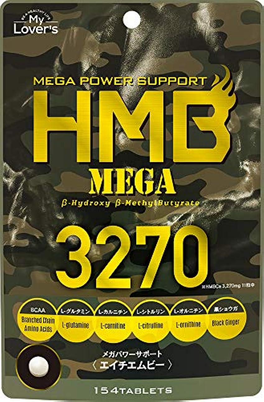 なかなかしがみつく登録するHMB MEGA 3270