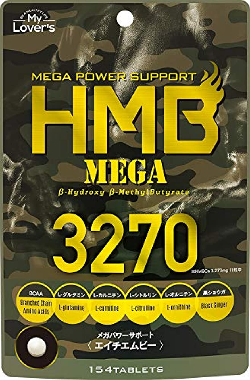 書く省高音HMB MEGA 2370