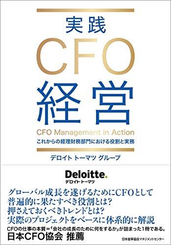 実践CFO経営  これからの経理財務部門における役割と実務 の電子書籍・スキャンなら自炊の森-秋葉2号店