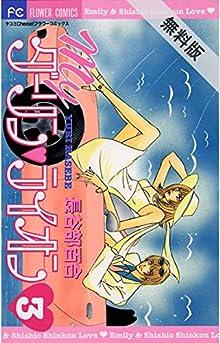 Myダーリン・ライオン(3)【期間限定 無料お試し版】 (フラワーコミックス)