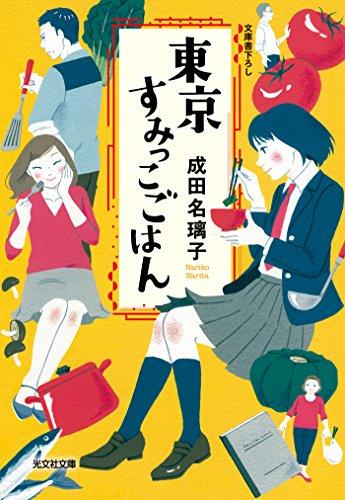 東京すみっこごはん (光文社文庫)の詳細を見る