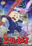 悪魔島のプリンス 三つ目がとおる【DVD】