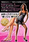 """あなたの脚がミルミル細くなる。面倒くさがり屋ほど""""細くなる""""脚やせ法 [DVD]"""