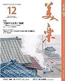 月刊「美楽」2012年12月号