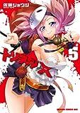 トリアージX(5)<トリアージX> (ドラゴンコミックスエイジ)