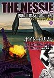 THE NESSIE ザ・ネッシー 湖底に眠る伝説の巨獣 上 (竹書房文庫)