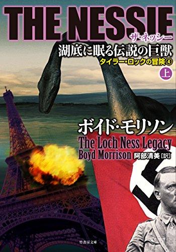 THE NESSIE ザ・ネッシー 湖底に眠る伝説の巨獣 上 (竹書房文庫)の詳細を見る