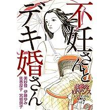 素敵なロマンス ドラマチックな女神たち vol.7 不妊さんとデキ婚さん 素敵なロマンス ドラマチックな女神たち (ロマンス宣言)