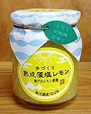 手づくり 瀬戸内レモン農園 熟成藻塩レモン 120g