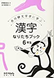 漢字なりたちブック 6年生 (白川静文字学に学ぶ)