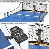 三英 卓球マシン ロボポン2050 (11-092)