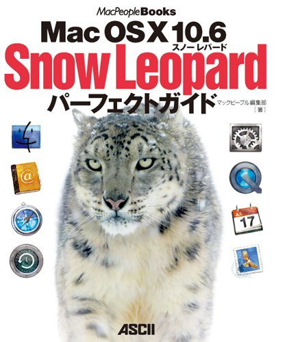 Mac OS X 10.6 Snow Leopard パーフェクトガイド (MacPeople Books)の詳細を見る