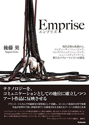 Emprise(エンプリズ) 〜現代音楽の系譜から、コンピューター・ミュージック、エレクトロニック・ミュージック、ニュー...