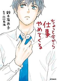 [鈴木 有布子]のちょっと今から仕事やめてくる (MFコミックス フラッパーシリーズ)