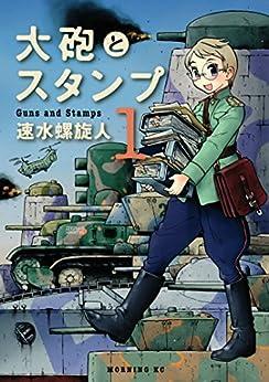 [速水螺旋人]の大砲とスタンプ(1) (モーニングコミックス)
