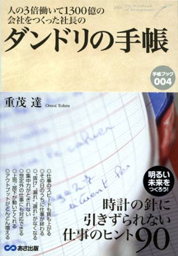 人の3倍働いて1300億円の会社をつくった社長の ダンドリの手帳 (手帳ブック)の詳細を見る