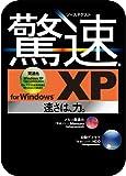 ソースネクスト 驚速 for Windows XP 新価格 [ダウンロード]
