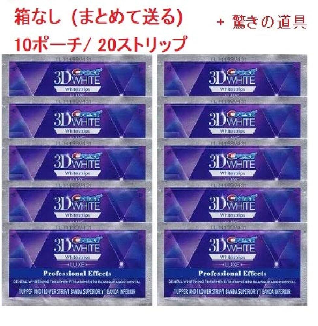 鑑定ハム避難する10パック3Dホワイトストリップ歯ホワイトニング10バッチ歯ホワイトニングテープ10パック(箱なし??)+ 1サプライズ歯ホワイトニングツール