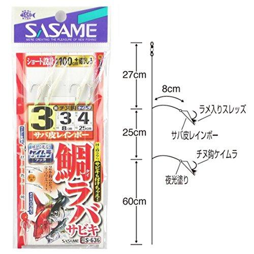 ささめ針 タイラバサビキ・サバ皮&ケイムラ S-636 針3...