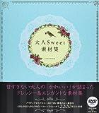 大人Sweet素材集―ドレッシー&エレガントな素材集 (英和MOOK)