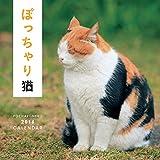 ぽっちゃり猫 カレンダー2016(壁掛け) ([カレンダー])