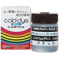 桂屋ファイングッズ ECO染料 コールダイオール No.18 ブラック