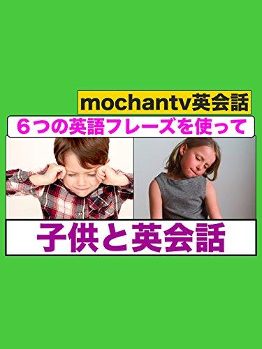 子供と話す英会話 6つの英語フレーズを使って子供と英会話