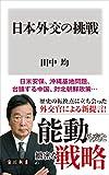 日本外交の挑戦 (角川新書)