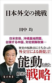 [田中 均]の日本外交の挑戦 (角川新書)
